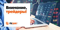 fxopen-izmeneniye-vremeni-torgovykh-sessiy-8-iyunya-image