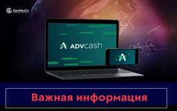 gerchik-izmeneniye-v-rabote-platezhnoy-sistemy-advsash-image